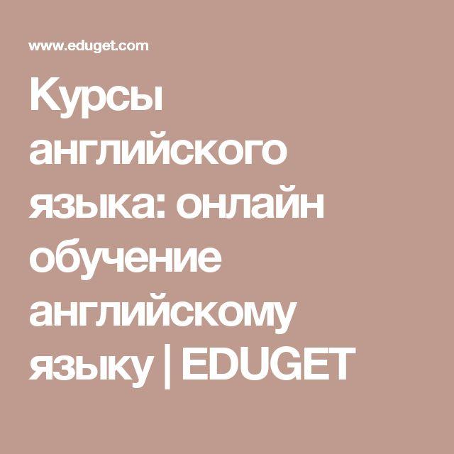 Курсы английского языка: онлайн обучение английскому языку | EDUGET