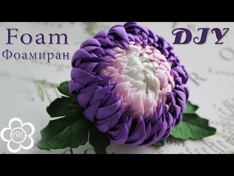▶ Астра из фоамирана Мастер Класс / Foam DIY - YouTube