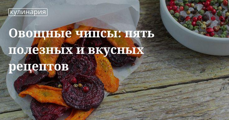 Рецепты овощных чипсов с фото