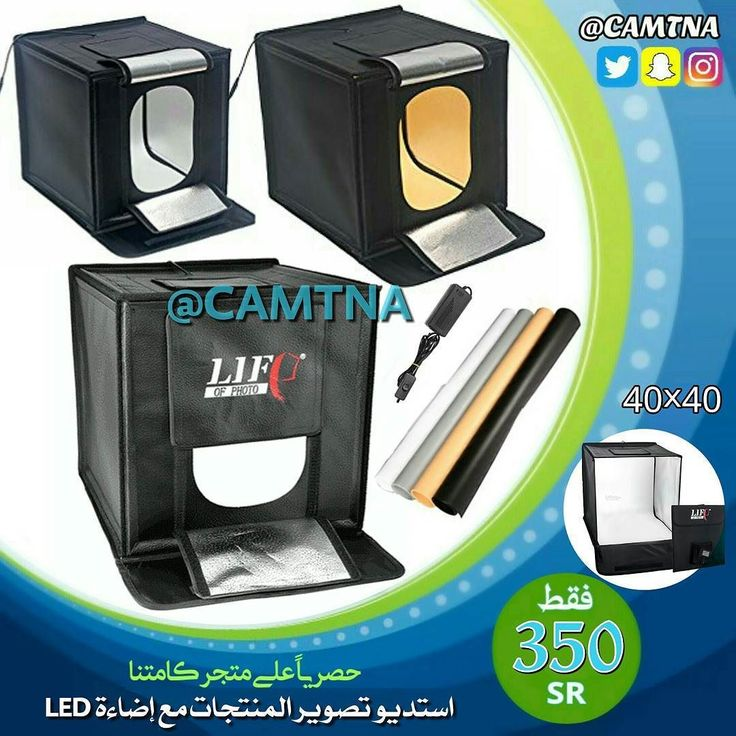 توفر حديثا استديو تصوير منتجات صندوق إضاءة من شركة Life يدعم تصوير الجوالات والكاميرات المحتويات لايت بوكس بمقاس 40x40 إضاءة Led داخلية فتح Photo Led