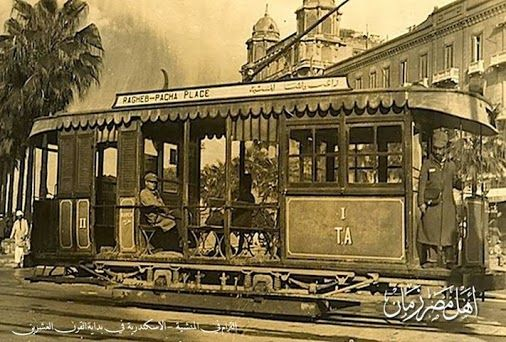 Alexandria - Ragheb city tram line - Mansheya in the beginning of the twentieth century   's In Mansheya background image based historic Almagistic Hotel in Mansheya which still exists until now, but destroyed Qubtah the Almmazatan.