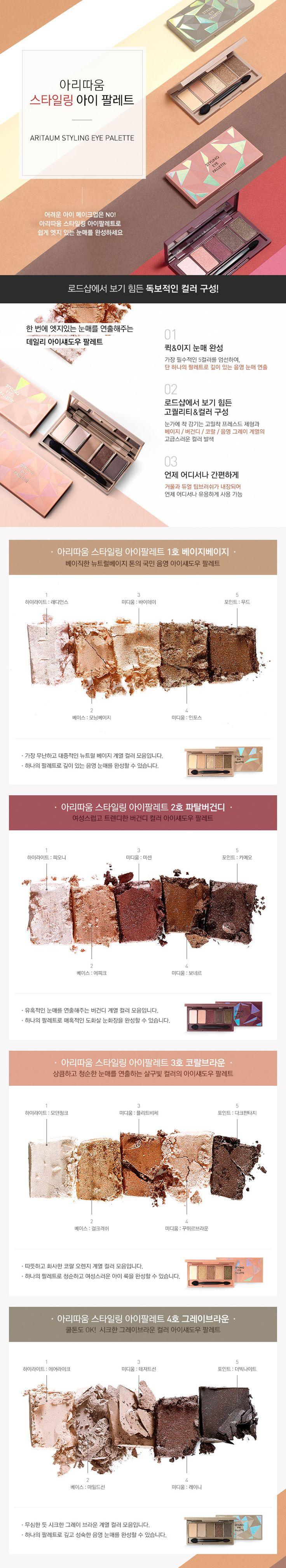 상품상세 – 아리따움닷컴
