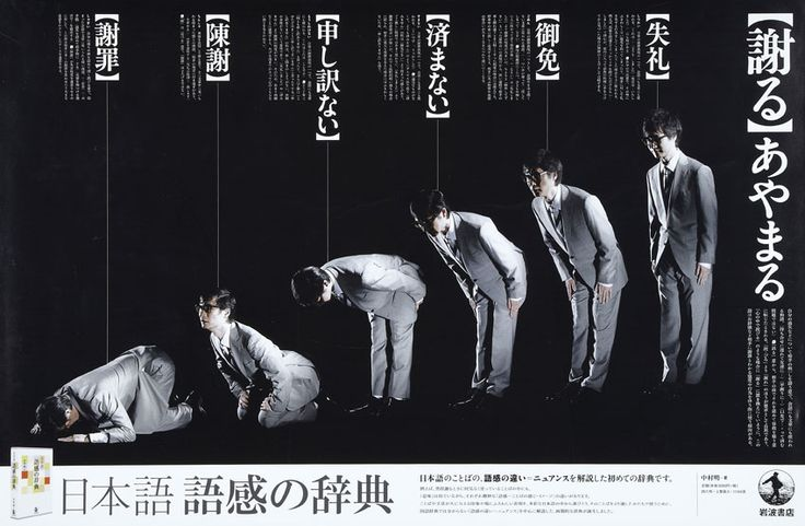 """岩波文庫『日本語 語感の辞典』の広告。ad for """"Nihongo Gokan-no-Jiten"""" (""""Japanese nuance dictionary"""")."""