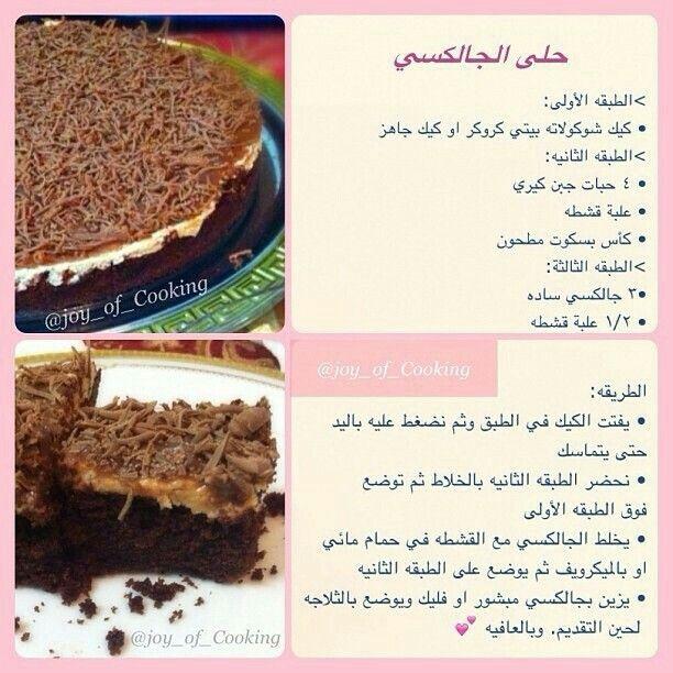 Pin By Asma Alotaibi On طبخ Joy Of Cooking Cooking Food Recipies