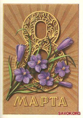 Открытки на 8 марта СССР.