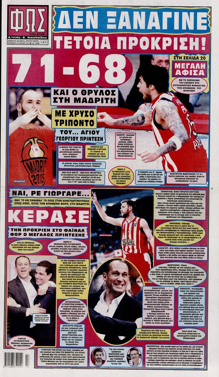 It is true!Olympiakos BC once again,the 9th in his history, to a Final Four of Euroleague,in Madrid for the year 2015!Madrid here we come!
