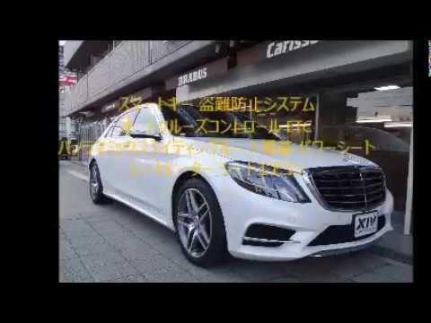 W222 ベンツS550ロングAMGスポーツP 右H 走行少 ダイヤモンドホワイト H25年 大阪エクシブ xiv