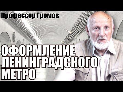 Оформление ленинградского метро. Профессор Громов