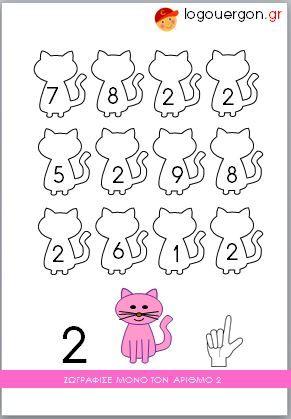 Αναγνώριση και ζωγραφική του αριθμού 2 με τη γατα--Στα πρώτα βήματα των παιδιών στα μαθηματικά μπορείτε να χρησιμοποιήσετε τη σειρά φύλλων εργασίας για την αναγνώριση των αριθμών . Το αγαπημένο κατοικίδιο των παιδιών , η γάτα θέλει να βοηθήσει τους μικρούς μαθητές να μάθουν να αναγνωρίζουν οπτικά τον αριθμό 2 . Οι δώδεκα φιγούρες της γάτας περιέχουν από έναν αριθμό και τα παιδιά πρέπει να ζωγραφίσουν μόνο εκείνα τα σκίτσα με το δύο. Μπορούν ακόμα να μετρούν με τα δάκτυλα τους βλέποντας τη…
