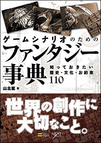 ゲームシナリオのためのファンタジー事典 知っておきたい歴史・文化・お約束110 (NEXT CREATOR)   ... https://www.amazon.co.jp/dp/4797359846/ref=cm_sw_r_pi_dp_x_CDe8xbA4V8QTJ