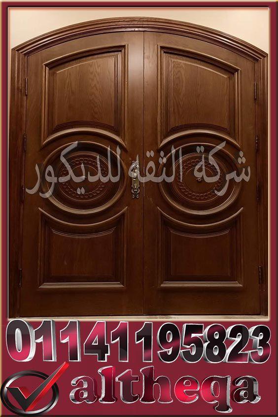 ابواب خشب داخلية وخارجية Door Design Modern Door Design Modern Design