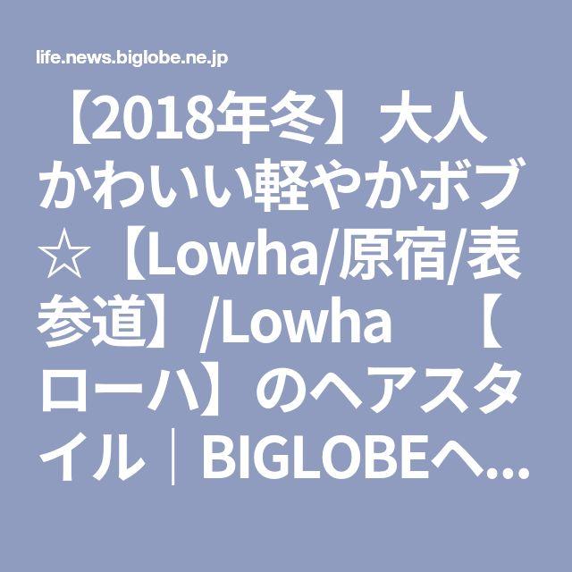 【2018年冬】大人かわいい軽やかボブ☆【Lowha/原宿/表参道】/Lowha 【ローハ】のヘアスタイル BIGLOBEヘアスタイル