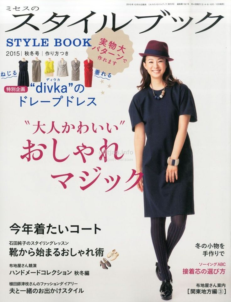 giftjap.info - Интернет-магазин | Japanese book and magazine handicrafts - MRS Style book 2015-10