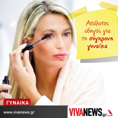 Οδηγός ομορφιάς & όλα όσα χρειάζεται η σύγχρονη γυναίκα! www.vivanews.gr