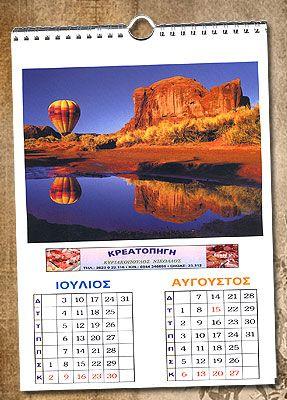 Ημερολογιο Τοιχου Μεγάλο Μέγεθος 6φυλλο Σπιράλ