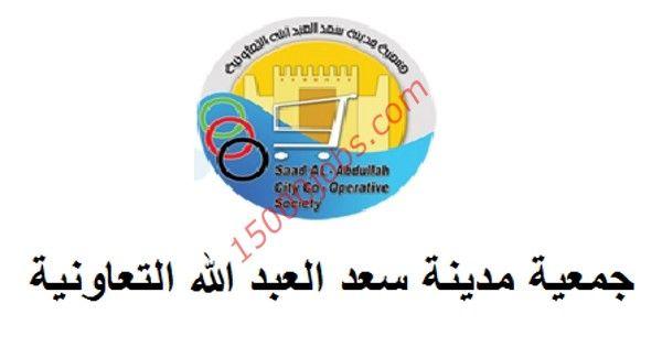 متابعات الوظائف وظائف جمعية مدينة سعد العبدالله بالكويت لمختلف التخصصات وظائف سعوديه شاغره Pie Chart Chart Society