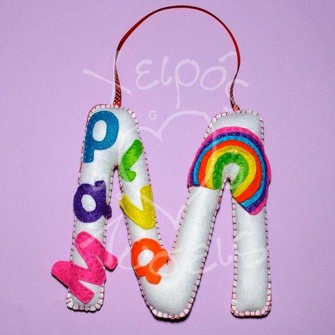 Τι κι αν είναι φθινόπωρο; Μετά τη βροχή πάντα βγαίνει το Ουράνιο τόξο! Υπέροχα τσόχινα γράμματα ολοκαίνουργια από το Χειρός Λύσεις!