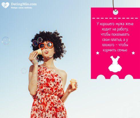 Хороший и плохой муж :) #юмор_datingmio #муж #жена