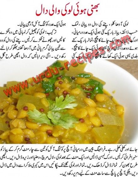 Loki Wali Daal Recipe in Urdu