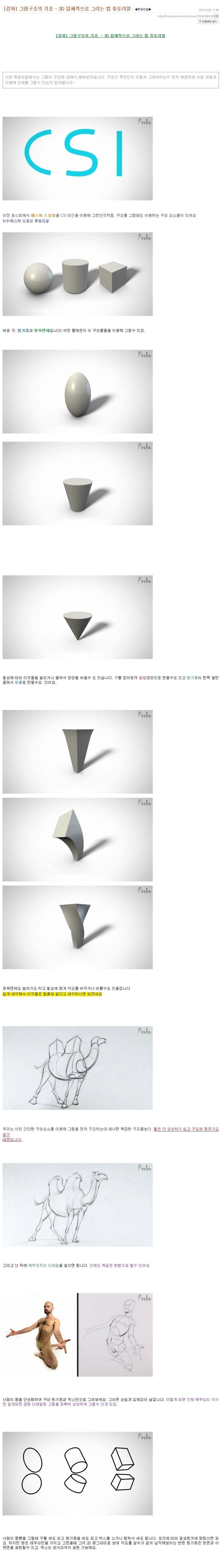 [강좌] 그림구조의 기초 - 3D 입체적으로 그리는 법 튜토리얼(1) https://www.youtube.com/watch?v=3uEtdDvK6Xo