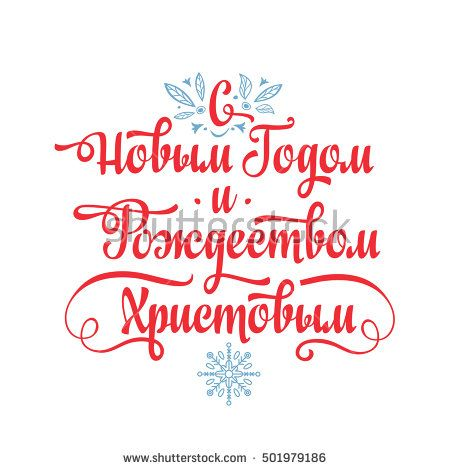 Christmas message. Lettering composition with phrase in Russian language. Warm wishes for happy holidays in Cyrillic. English translation: Happy New Year and Merry Christmas. Vector