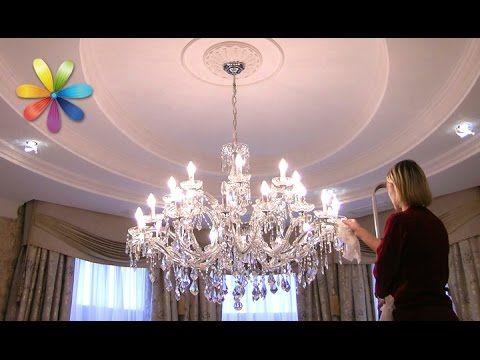 Как быстро и качественно помыть потолочный светильник? – Все буде добре. Выпуск 683 от 07.10.15 - YouTube