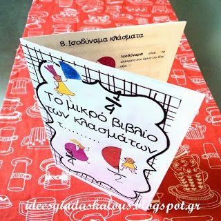 Το μικρό βιβλίο των κλασμάτων