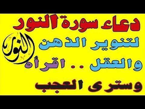 دعاء سورة النور لتنوير الذهن والعقل اقرأه وسترى العجب Youtube Islam Facts Ali Quotes Duaa Islam