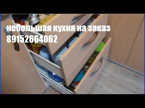небольшая кухня москва 89152664062 www.kuhnishkaf.ru
