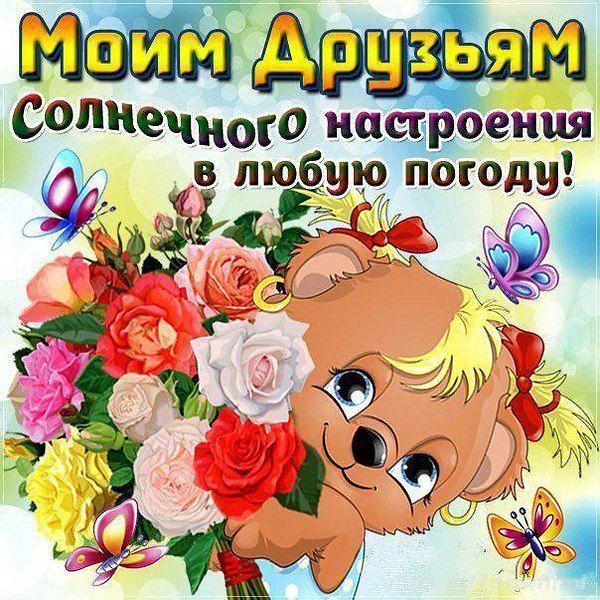 классного настроения в любую погоду картинки днем рождения узбекском