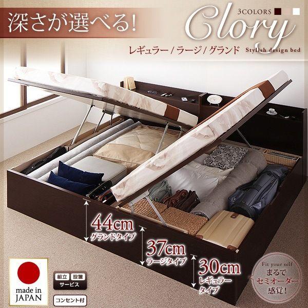 日本製の跳ね上げ式ベッド「Clory(クローリー)」