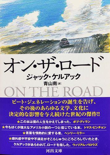 Amazon.co.jp: オン・ザ・ロード (河出文庫): ジャック・ケルアック, 青山 南: 本