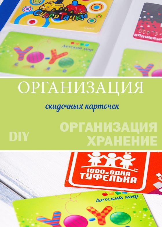 Home Life Organization: Организация мелочей: хранение скидочных карточек л...