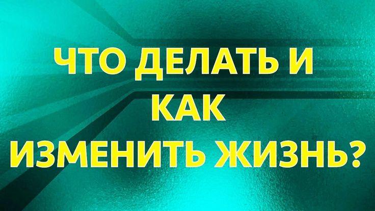 დ Как изменить свою жизнь დ Владимир  Герасичев   JEUNESSE GLOBAL
