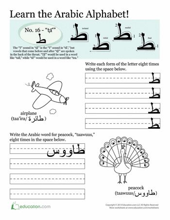 Worksheets: Arabic Letters for Kids: ṭā'