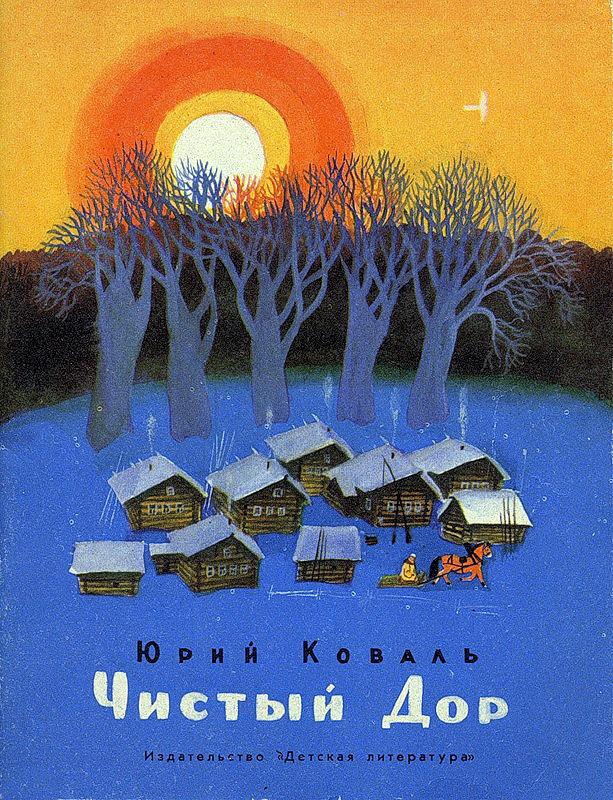 Russian Book Cover Illustration