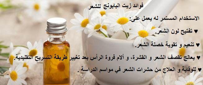 فوائد زيت البابونج للشعر علاج سحري ونهائي لكل مشاكل الشعر وفروة الرأس Hand Soap Bottle Soap Bottle Hand Soap
