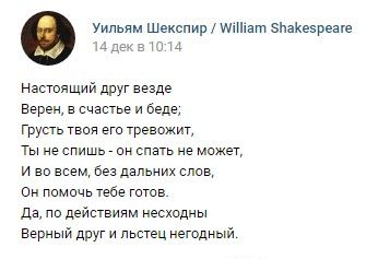 Уильям Шекспир / William Shakespeare | ВКонтакте - Google Chrome