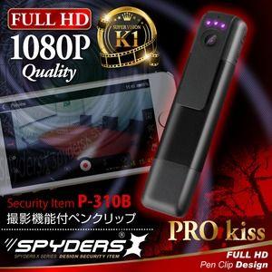 【防犯用】 【超小型カメラ】 【小型ビデオカメラ】 クリップ型カメラ スパイカメラ スパイダーズX (P-310B) ブラック 小型カメラ 1080P H.264 60FPS 赤外線 HDMI 広角レンズ スマホ接続 - 拡大画像