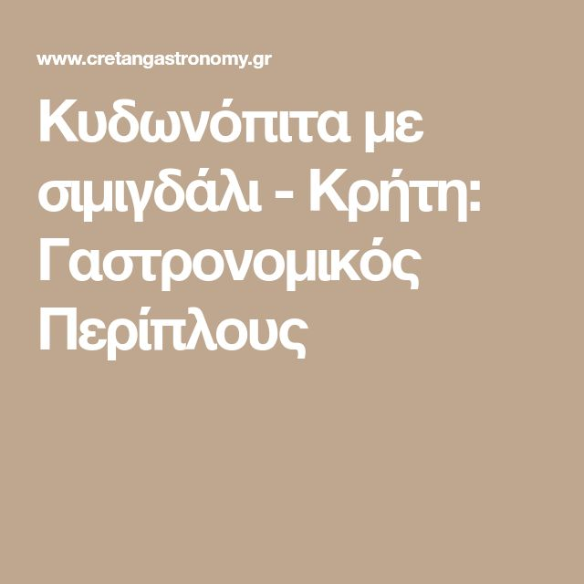 Κυδωνόπιτα με σιμιγδάλι - Κρήτη: Γαστρονομικός Περίπλους