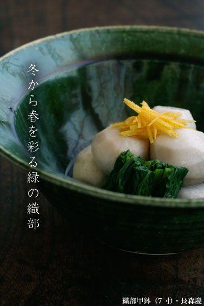 【楽天市場】織部甲鉢・7寸・長森慶:和食器の愉しみ 工芸店ようび