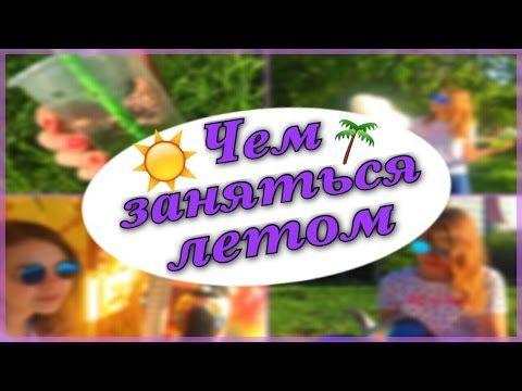 Чем заняться летом | With Katy Fawn | Alesya Law - YouTube