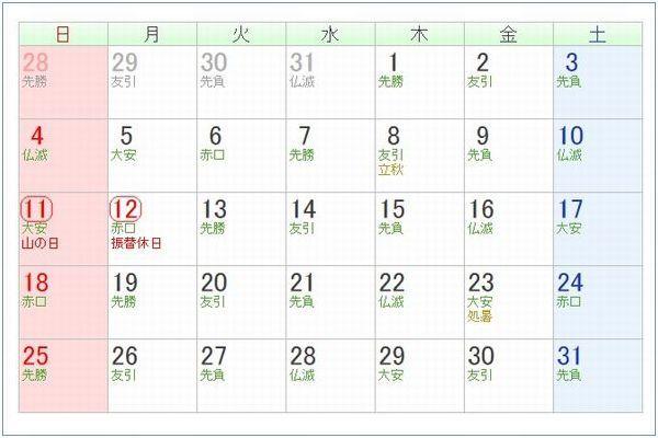 今年 の カレンダー