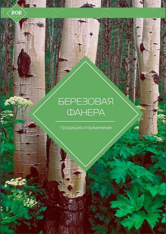 Обложка брошюры о березовой фанере для ROR Group