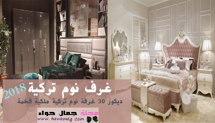 غرف نوم تركية ديكور 30 غرفة نوم تركية 2018 Home Home Decor Decor