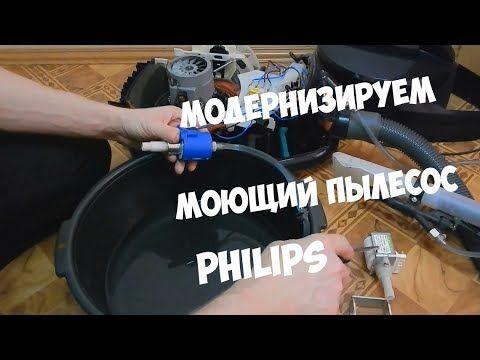 Как улучшить пылесос модернизируем моющий пылесос Philips