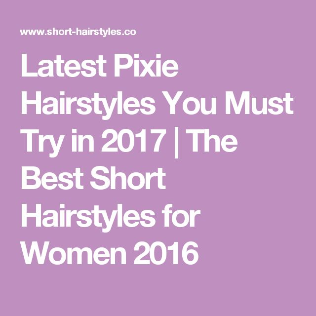 Latest Pixie Hairstyles You Must Try in 2017 | The Best Short Hairstyles for Women 2016