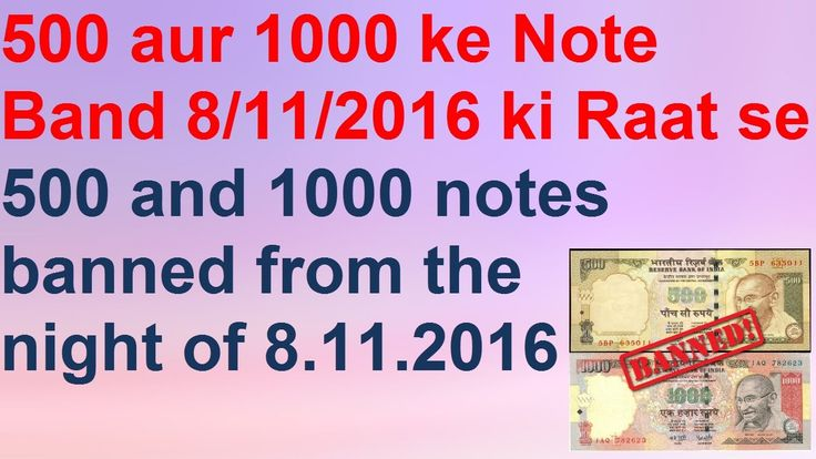 8/11/2016 ki Raat se 500 aur 1000 ke Note Band by Hi Tech HI TECH  'Hi Tech' ke YouTube channel par aap Computers, Technology, Internet, Social Media ke bare me seekh sakte hain aur Technology product reviews, smartphone devices and accessories ke baare mein jaan sakte hain.  This channel will consist of technology product reviews and smartphone devices and accessories. I'll also throw in some other random videos that I think (you) the YouTube community may enjoy.