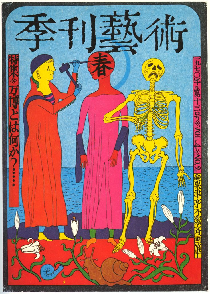 Juxtapoz Magazine - The Kaleidoscopic Work of Awazu Kiyoshi