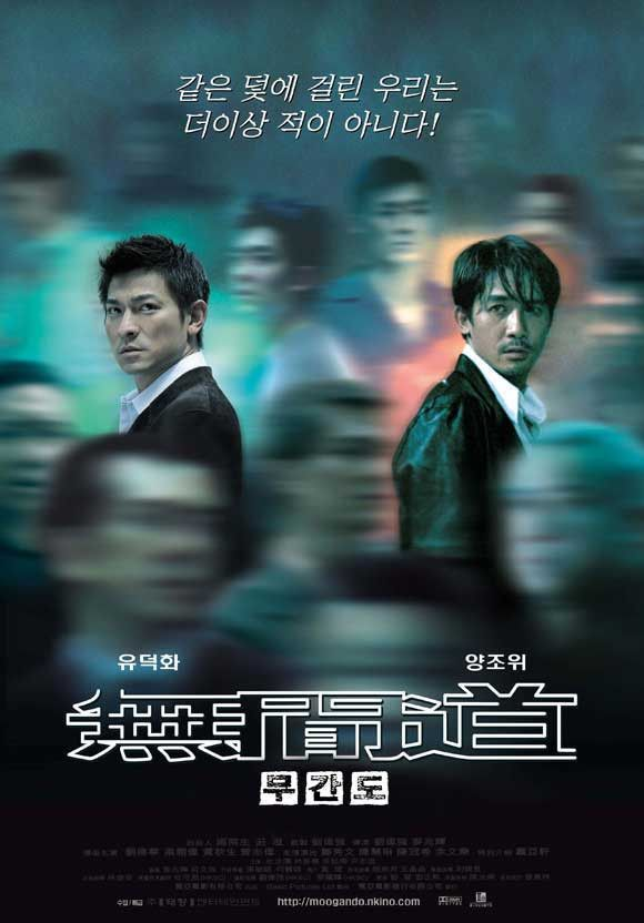 Infernal Affairs (Korean) 11x17 Movie Poster (2004)